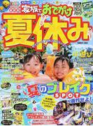 家族でおでかけ夏休み 関東・首都圏発 2018 (まっぷるマガジン)