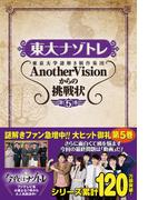 東大ナゾトレ東京大学謎解き制作集団AnotherVisionからの挑戦状 第5巻