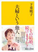 夫婦という他人 (講談社+α新書)