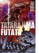 多々良島ふたたび ウルトラ怪獣アンソロジー (ハヤカワ文庫 JA TSUBURAYA×HAYAKAWA UNIVERSE)