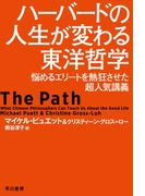 ハーバードの人生が変わる東洋哲学 悩めるエリートを熱狂させた超人気講義 (ハヤカワ文庫 NF)