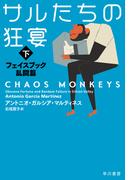サルたちの狂宴 下 フェイスブック乱闘篇
