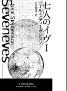 七人のイヴ 1 (新☆ハヤカワ・SF・シリーズ)