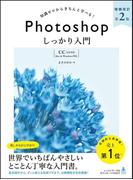 Photoshopしっかり入門 知識ゼロからきちんと学べる! 増補改訂第2版