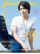 J Movie Magazine Vol.36 山下智久『劇場版コード・ブルー−ドクターヘリ緊急救命−』 (パーフェクト・メモワール)