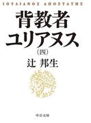 背教者ユリアヌス(四)