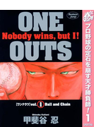 ONE OUTS【期間限定無料】 1