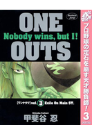 ONE OUTS【期間限定無料】 3