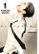 【試し読み増量版】マイホームヒーロー(1)