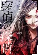 【試し読み増量版】探偵の探偵(1)