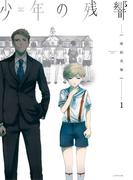 【試し読み増量版】少年の残響(1)