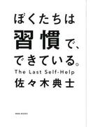 ぼくたちは習慣で、できている。 The Last Self‐Help