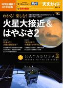 わかる!楽しむ!火星大接近&はやぶさ2 惑星探査の最前線と2018年天体イベントの見方がやさしくわかる (SEIBUNDO mook)