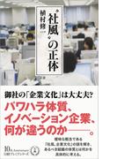"""""""社風""""の正体 (日経プレミアシリーズ)"""