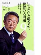 知らないと恥をかく世界の大問題 9 分断を生み出す1強政治 (角川新書)