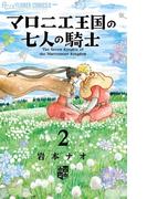 マロニエ王国の七人の騎士 2 (flowers FLOWER COMICS α)