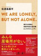 """""""【期間限定価格】WE ARE LONELY, BUT NOT ALONE. ~現代の孤独と持続可能な経済圏としてのコミュニティ~"""""""