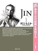 JIN―仁―【期間限定無料】 1