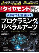 週刊ダイヤモンド  18年5月12日号