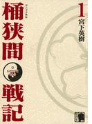 【期間限定 無料】センゴク外伝 桶狭間戦記(1)