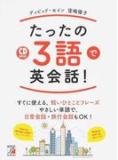 たったの3語で英会話! (CD BOOK)