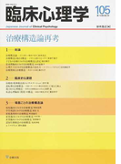 臨床心理学 Vol.18No.3 治療構造論再考