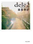 dele 2 (角川文庫)