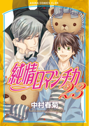 純情ロマンチカ 23 (あすかコミックスCL−DX)
