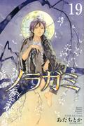 ノラガミ 19 (講談社コミックス月刊少年マガジン)