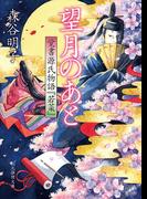 望月のあと 覚書源氏物語『若菜』 (創元推理文庫)