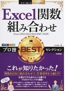 Excel関数組み合わせプロ技BESTセレクション Excel 2016/2013/2010/2007対応版 (今すぐ使えるかんたんEx)