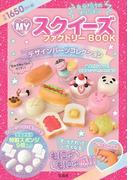 MYスクイーズファクトリーBOOKデザインパーツコレクション