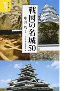 戦国の名城50 カラー版 (宝島社新書)