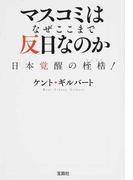 マスコミはなぜここまで反日なのか 日本覚醒の桎梏! (宝島SUGOI文庫)