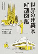 世界の建築家解剖図鑑 古代から現代まで建築家でたどる名建築の全歴史