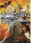 モーセの災い 上 (竹書房文庫 シグマフォースシリーズ)