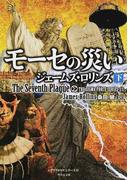 モーセの災い 下 (竹書房文庫 シグマフォースシリーズ)