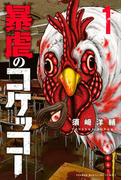 【試し読み増量版】暴虐のコケッコー(1)