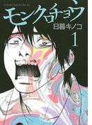 【期間限定 無料】モンクロチョウ(1)