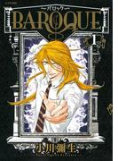 【期間限定 無料】BAROQUE~バロック~(1)