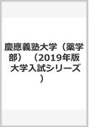 慶應義塾大学(薬学部) (2019年版 大学入試シリーズ)