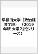 早稲田大学(政治経済学部) (2019年版 大学入試シリーズ)