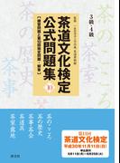 茶道文化検定公式問題集 練習問題と第10回検定問題・解答 10−3級・4級