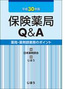 保険薬局Q&A 薬局・薬剤師業務のポイント 平成30年版