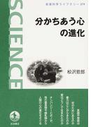 分かちあう心の進化 (岩波科学ライブラリー)