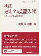 検証迷走する英語入試 スピーキング導入と民間委託 (岩波ブックレット)