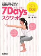 7Daysスクワット 来週までにキレイになれる、短期集中ダイエット! 来週までにマイナス2kg!