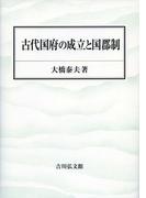 古代国府の成立と国郡制の通販/大橋 泰夫 - 紙の本:honto本の通販ストア