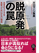 脱原発の罠 日本がドイツを見習ってはいけない理由 (草思社文庫)
