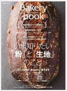 Bakery book vol.11 いま知りたい「粉」と「生地」のこと (柴田書店MOOK)